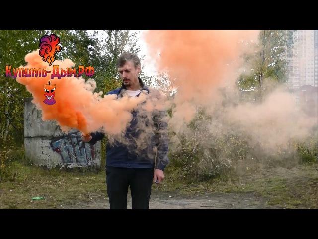 Оранжевый дым Смок Фонтан-1 (Smoke Fountain) » Freewka.com - Смотреть онлайн в хорощем качестве