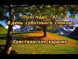 В день суботнього спокою (Християнське Караоке) Християнськ псн (Псн Над....