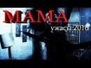 Мама(ужасы)трейлер