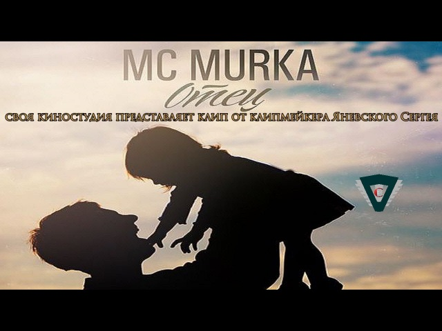 Mc MuRkA - Отец ( NEW CLIP 2017)