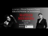 Звездный голос Мариам Мерабова в Школе здорового голоса Екатерины Осипенко.