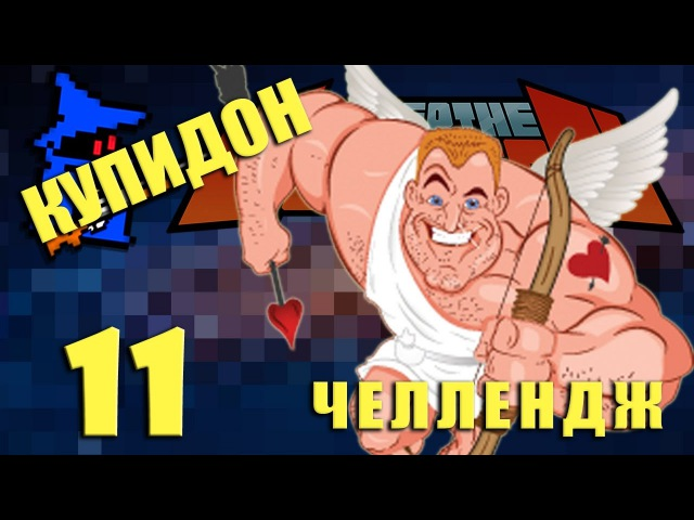 Челлендж Enter the Gungeon ►11 [КУПИДОН]