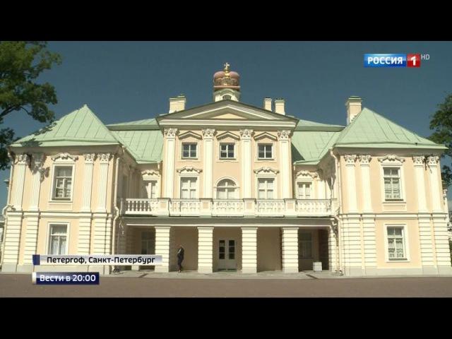 Вести.Ru: В Петергофе открылись парадные покои главной фаворитки Петра Третьего