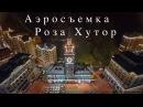 Сочи Роза Хутор Красная Поляна Аэросъемка DJI Phantom 4 pro