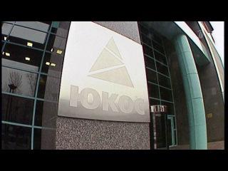 Порешению КСРоссия небудет платить акционерам ЮКОСа два миллиарда евро. Нов ...