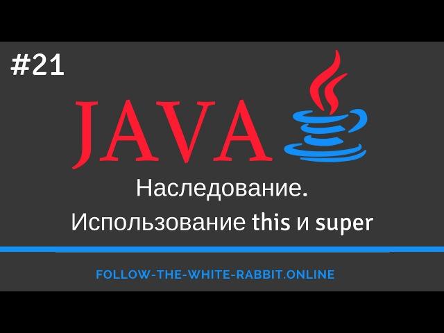 Java SE. Урок 21. Наследование. Использование this и super