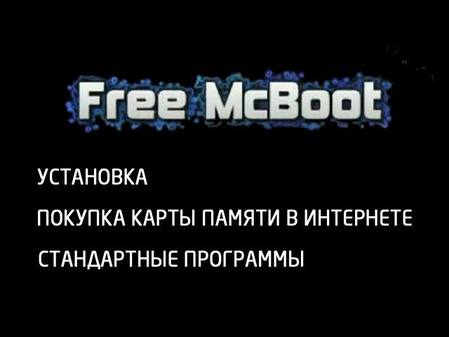 PlayStation | Free MC Boot. Установка, покупка карты памяти в интернете, стандартные программы