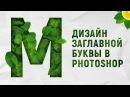 Урок фотошоп Дизайн заглавной буквы!