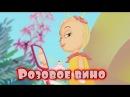 Лунтик поет Розовое вино Элджей Feduk