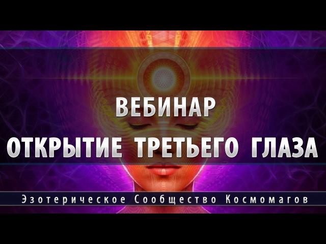 Вебинар 'Открытие Третьего Глаза' [Космоэнергетика]