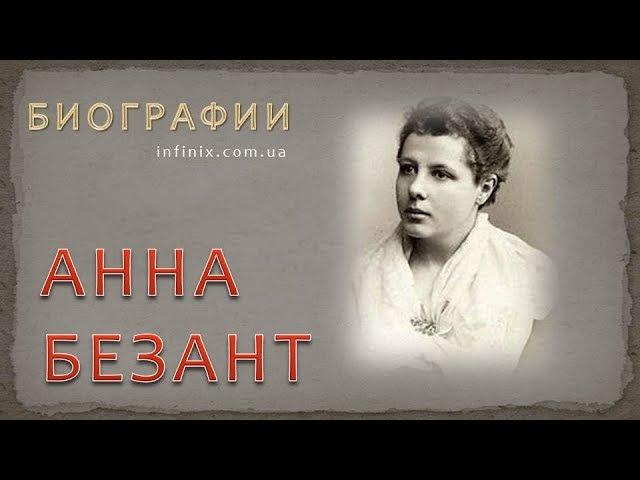 Биография Анны Безант - мистика, теософа и эзотерика