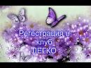 Регестрация в клуб ЛЕГКО