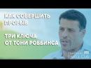 Тони Роббинс - Как совершить прорыв