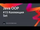 Java OOP. Урок 15. Коллекция Set