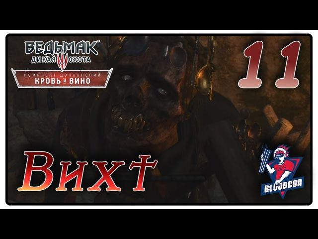 ВИХТ ● Ведьмак 3 DLC «Кровь и вино» №11
