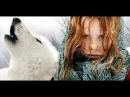როგორ გადავრჩე მგლებთან / Survivre avec les loups