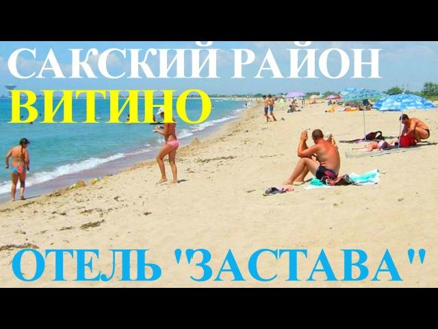 Евпатория Витино снять жилье возле моря без посредников 7(978)814-74-25