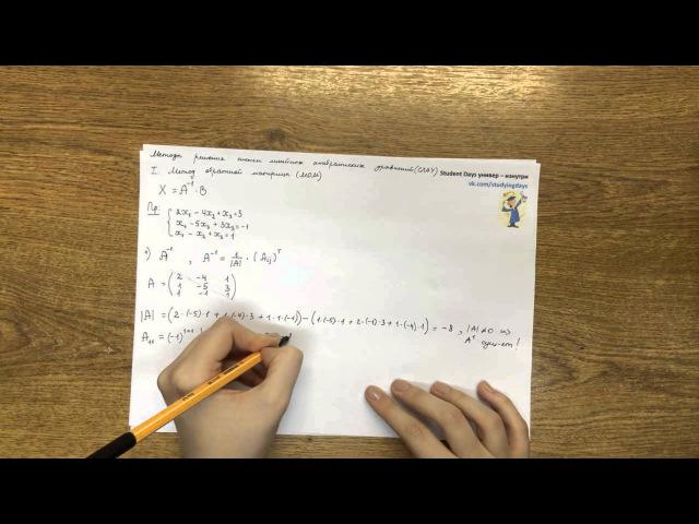 Матричный метод решения систем уравнений. Часть 1 vfnhbxysq vtnjl htitybz cbcntv ehfdytybq. xfcnm 1