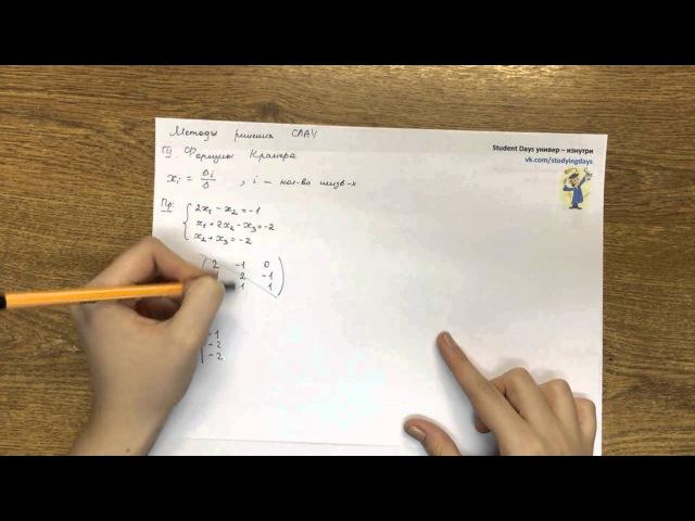 Метод Крамера решения систем уравнений. Часть 3 vtnjl rhfvthf htitybz cbcntv ehfdytybq. xfcnm 3