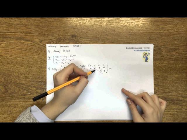 Метод Гаусса решения систем уравнений. Часть 2 vtnjl ufeccf htitybz cbcntv ehfdytybq. xfcnm 2