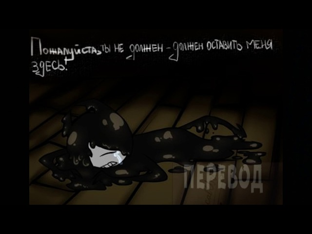 Bendy and The Ink Machine Comic Rus Dub by IBTEAM Отброшенный эскиз