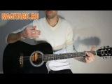 Простая дворовая песня под гитару в 3 аккорда! - Дайте ходу пароходу - Аккорды в Am, ...
