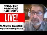 Событие чрезвычайной важности! 16.10.2017 в 17:00(мск)!