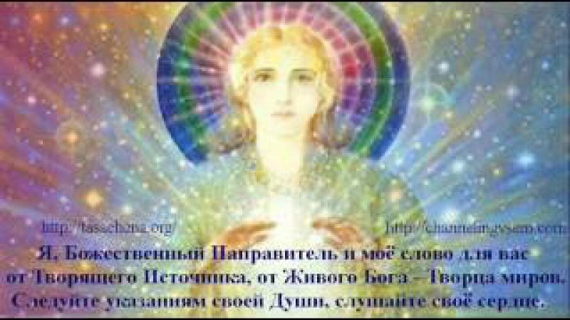 Ченнелинг 05.09.16 Божественный Направитель-Тасачена