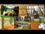 Влог Поездка с классом в БолдиноИмение ПушкинаVlog Trip with a class in Boldino  Pushkin Estate