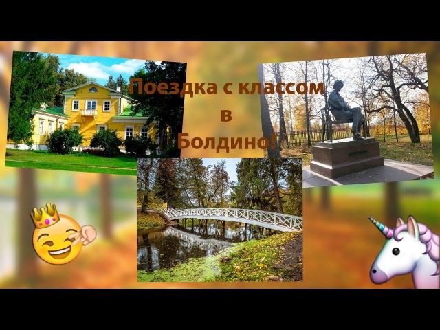 Влог: Поездка с классом в Болдино/Имение Пушкина|Vlog: Trip with a class in Boldino / Pushkin Estate