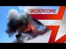 Российские военные расстреливают джихад мобиль из гранатомета эксклюзивные ка