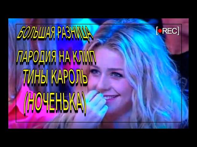 Большая Разница Пародия на клип Тины Кароль Ноченька
