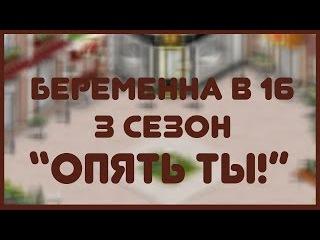 АВАТАРИЯ|БЕРЕМЕННА В 16(3 СЕЗОН)|13 СЕРИЯ