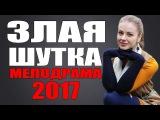 ИЗУМИТЕЛЬНАЯ МЕЛОДРАМА 2017