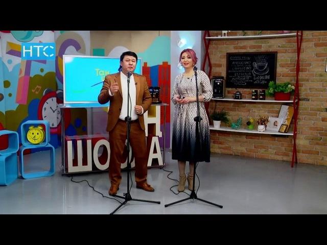"""""""Кеңеш"""" тобу """"Көктөгү жылдыз"""" / Таң-Шоола / 03.04.17 / НТС"""