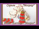 Бисероплетение Серьги из бисера Мехико DIY Bead Earrings Mexico eng