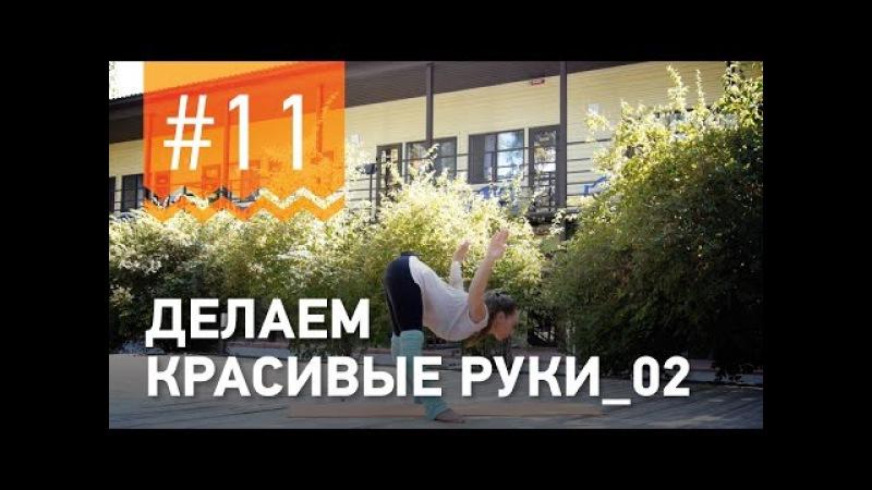 №11.Как МОДЕЛИРОВАТЬ КРАСИВЫЕ РУКИ? Упражнения от чемпионки мира по фитнесу Мари...
