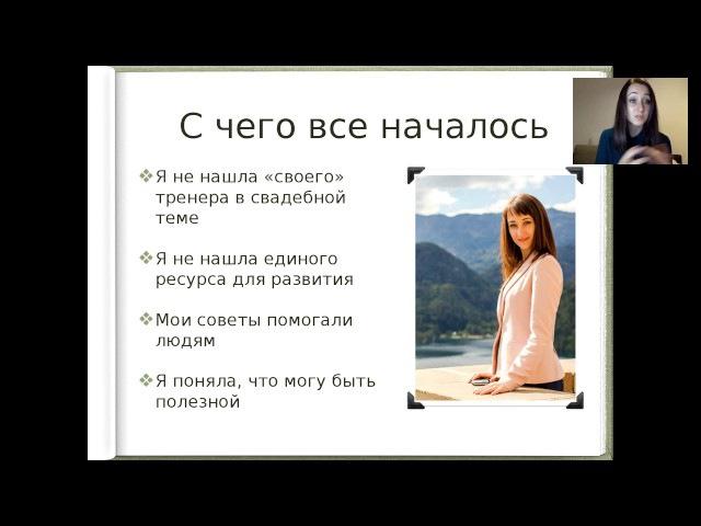 Вебинар Юлии Шмидт Свадебные форсмажоры
