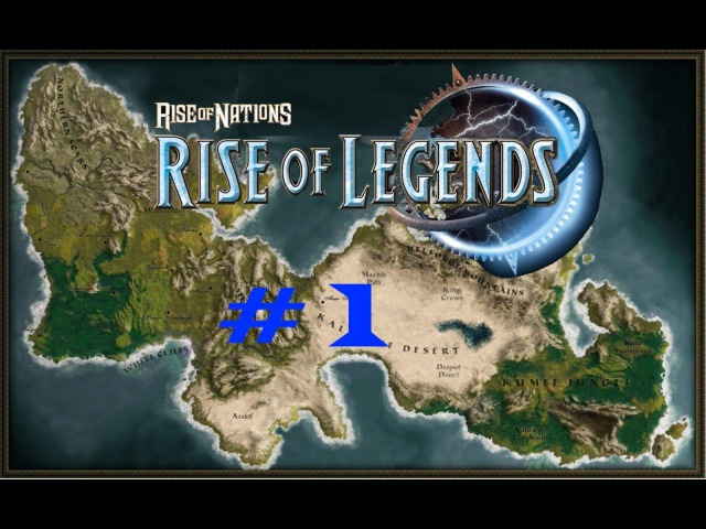 Rise of Nations Rise of Legends 1 Знакомьтесь Алексей