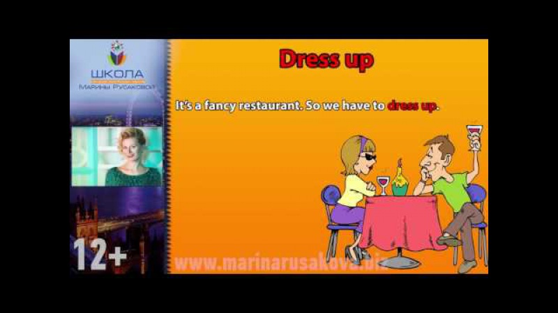 Английские фразовые глаголы pick up, turn up, drop out, dress up, get back, try out