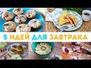 🍳Что приготовить на завтрак 5 ПРОСТЫХ и БЫСТРЫХ ЗАВТРАКОВ из ОВСЯНКИ ☕️Olya Pins