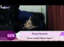 Ленур Иксанов - Туган конен белэн брат | HD 1080p