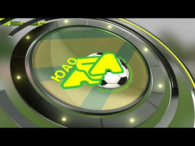 Второй дивизион А. Тур 28. Орион-06 - Лидс Юнайтед. (20.05.2017)