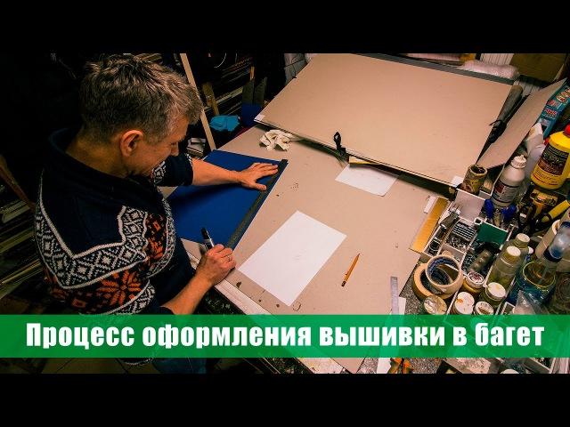 Как наши мастера оформляют работы в багет