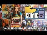 Распаковка комиксов #40 Comic Con Russia 2017