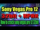 Sony Vegas Pro 12 32bit Скачать и установить КРЯК How to crack sony vegas pro 12 32bit
