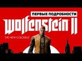Первые Подробности о Wolfenstein II: The New Colossus