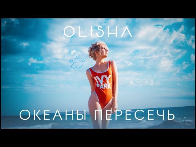 OLISHA - Океаны Пересечь (ПРЕМЬЕРА ПЕСНИ 2017)