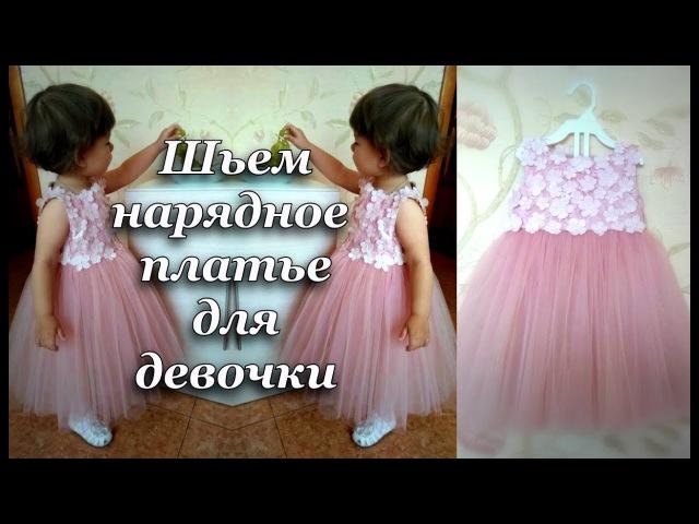 Шьем нарядное платье для девочки. Часть 1/Sew elegant dress for girl. Part 1