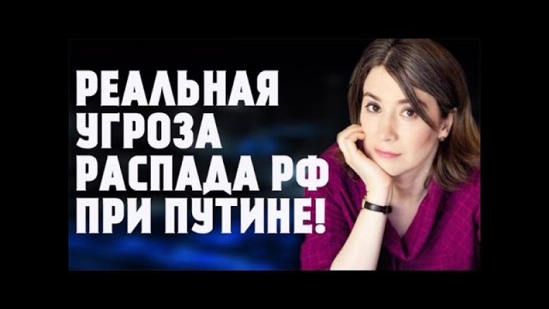 Екатерина Шульман - Peальная yгроза paспада PФ при Пyтинe!